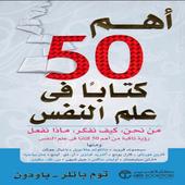 أهم 50 كتاباً في علم النفس icon