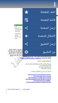اساليب الربح من الانترنت apk screenshot