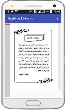 رواية هاشتاج للفرحة  PDF poster