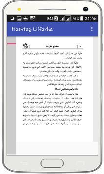 رواية هاشتاج للفرحة  PDF screenshot 1