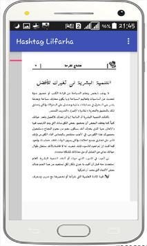 رواية هاشتاج للفرحة  PDF screenshot 2