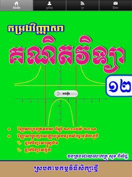 Khmer Math BaccII poster