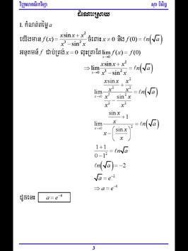 Khmer Math BaccII screenshot 2
