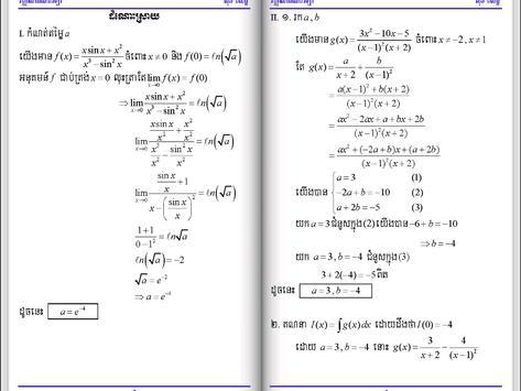 Khmer Math BaccII screenshot 4