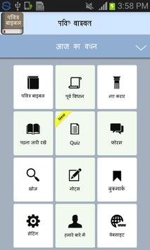 Hindi Bible (Pavitra Bible) poster