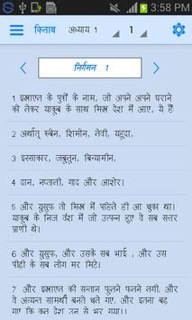 Hindi Bible (Pavitra Bible) apk screenshot