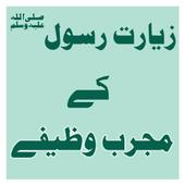 Book 019 Faiz Ahmed Uwaysi icon