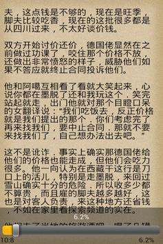 傲世九重天 apk screenshot