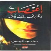 رواية اغتصاب ولكن تحت سقف واحد لـ دعاء عبدالرحمن icon