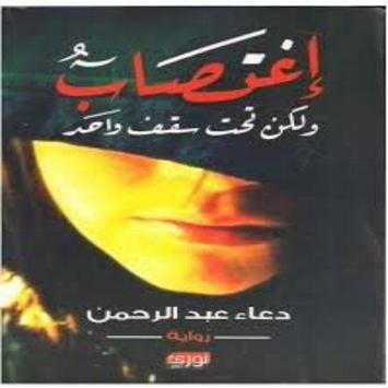 رواية اغتصاب ولكن تحت سقف واحد لـ دعاء عبدالرحمن poster