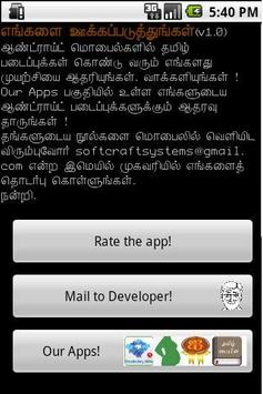 Tamil Stories 1-Jayakanthan apk screenshot