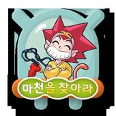 아띠 - 마법천자문 icon