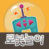 아띠 - 로봇놀이 icon