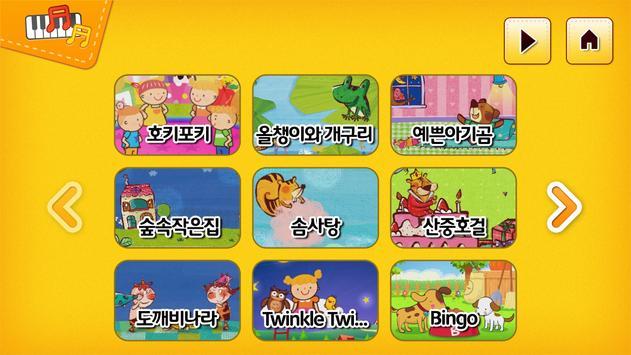 아띠 - 로봇놀이 apk screenshot