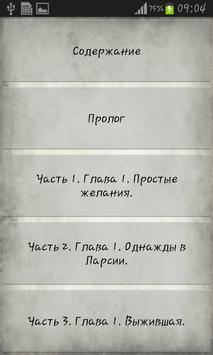 На разных берегах. Книга I. apk screenshot