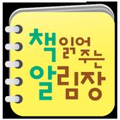 책 읽어주는 알림장 icon