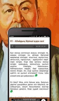 Абайдың қара сөздері screenshot 7