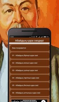Абайдың қара сөздері screenshot 9