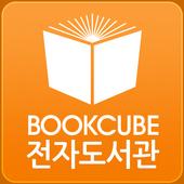 북큐브 전자도서관 icon