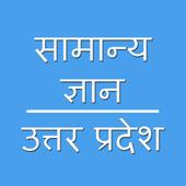 Uttar Pradesh General knowledge icon