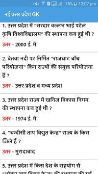 Uttar Pradesh General knowledge screenshot 3