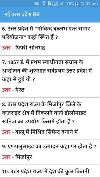 Uttar Pradesh General knowledge screenshot 2
