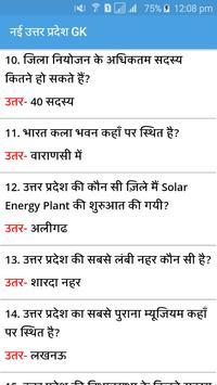 Uttar Pradesh General knowledge screenshot 4