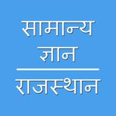 Rajasthan GK in Hindi 2018 icon