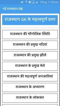Rajasthan GK in Hindi 2018 poster