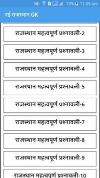 Rajasthan GK in Hindi 2018 screenshot 1