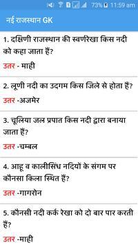 Rajasthan GK in Hindi 2018 screenshot 2