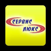 Сервис Люкс icon