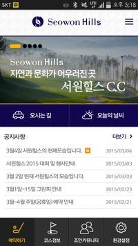 서원힐스 골프 부킹 서비스 screenshot 1