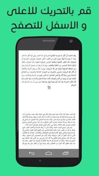 العرب من وجهة نظر يابانية screenshot 3
