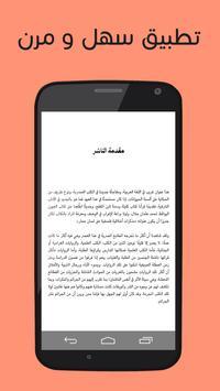 العرب من وجهة نظر يابانية screenshot 1