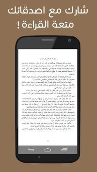 حوار مع صديقي الملحد screenshot 5