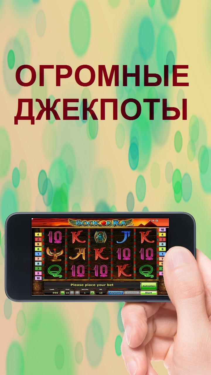 Игровые автоматы книжки скачать бесплатно математик играет в казино