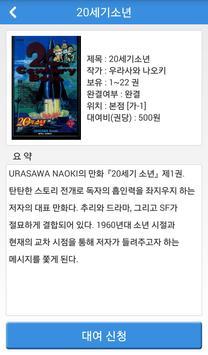 마나배달 - 상암동 마나카페 겸 만화 대여점 screenshot 8