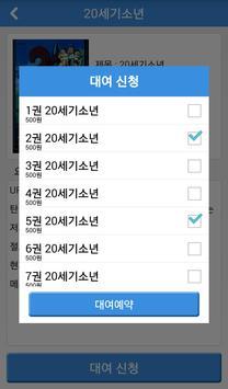 마나배달 - 상암동 마나카페 겸 만화 대여점 screenshot 9