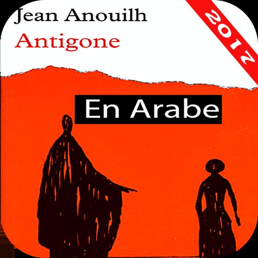 antigone-بالعربية 2018
