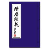 隋唐演義 icon