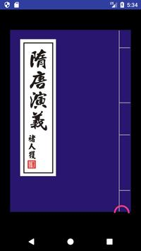 隋唐演義 poster