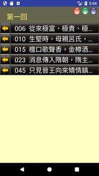 隋唐演義 screenshot 16