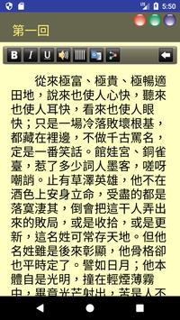 隋唐演義 screenshot 10