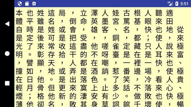 隋唐演義 screenshot 13