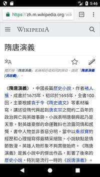 隋唐演義 screenshot 1