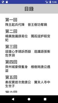 隋唐演義 screenshot 2