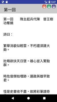 隋唐演義 screenshot 3