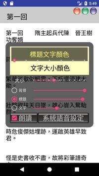 隋唐演義 screenshot 4