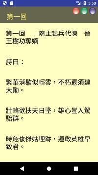 隋唐演義 screenshot 5